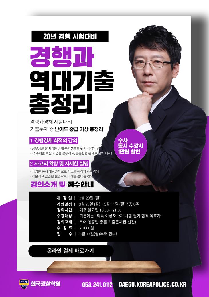 임병주-역대기출-총정리-포스터-730사이즈.jpg
