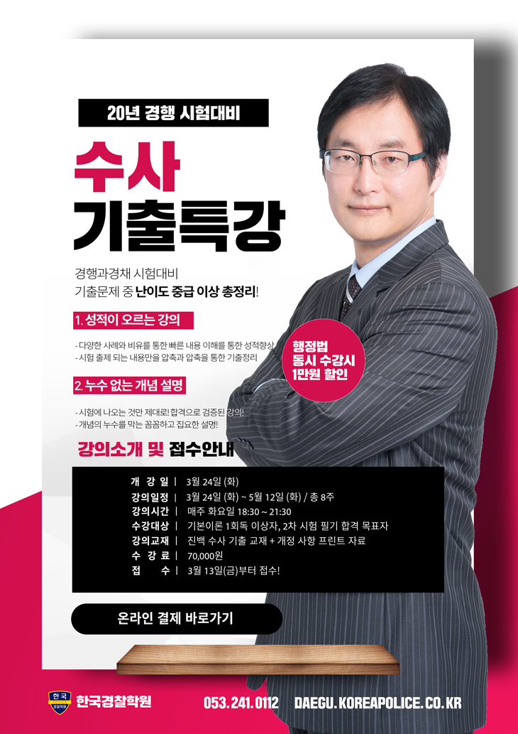 진근영-수사-기출특강-포스터-730사이즈.jpg